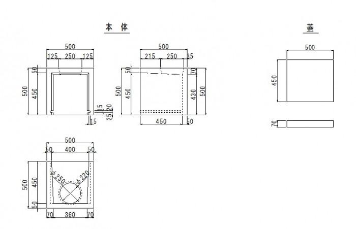 排水槽500T本体蓋