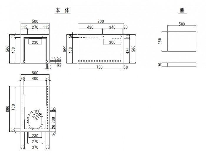 排水槽800BT本体蓋