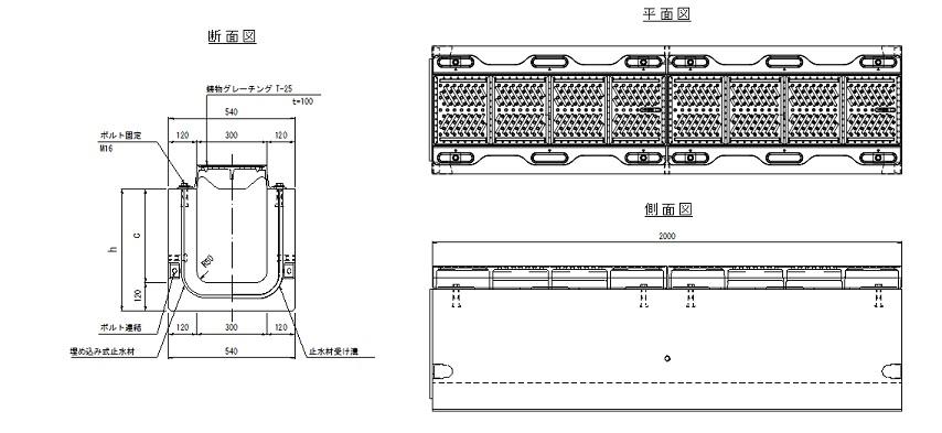 横断ロングU(寸法図)