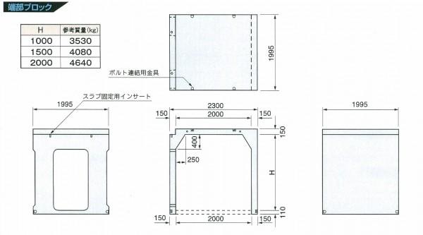 寸法図(端部ブロック)